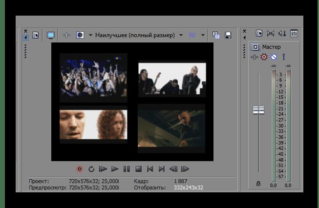 Добавление нескольких видео в один кадр в Sony Vegas