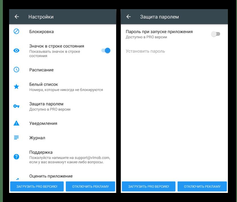 Дополнительные функции в Calls Blacklist на Android