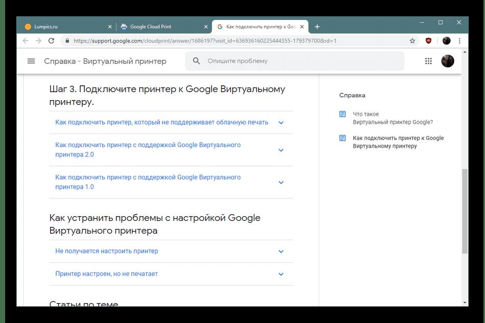 Инструкции по добавлению новых устройств на сайте Google Виртуальный принтер