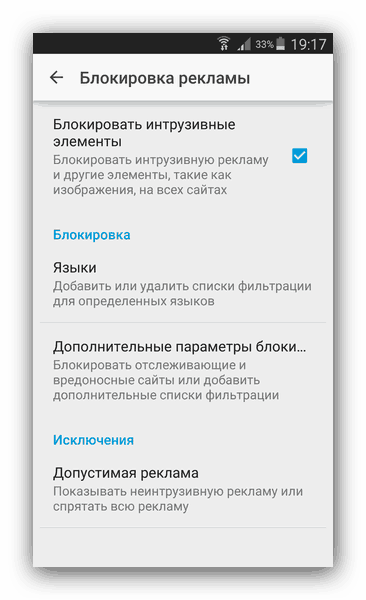 Использование AdBlock на Android