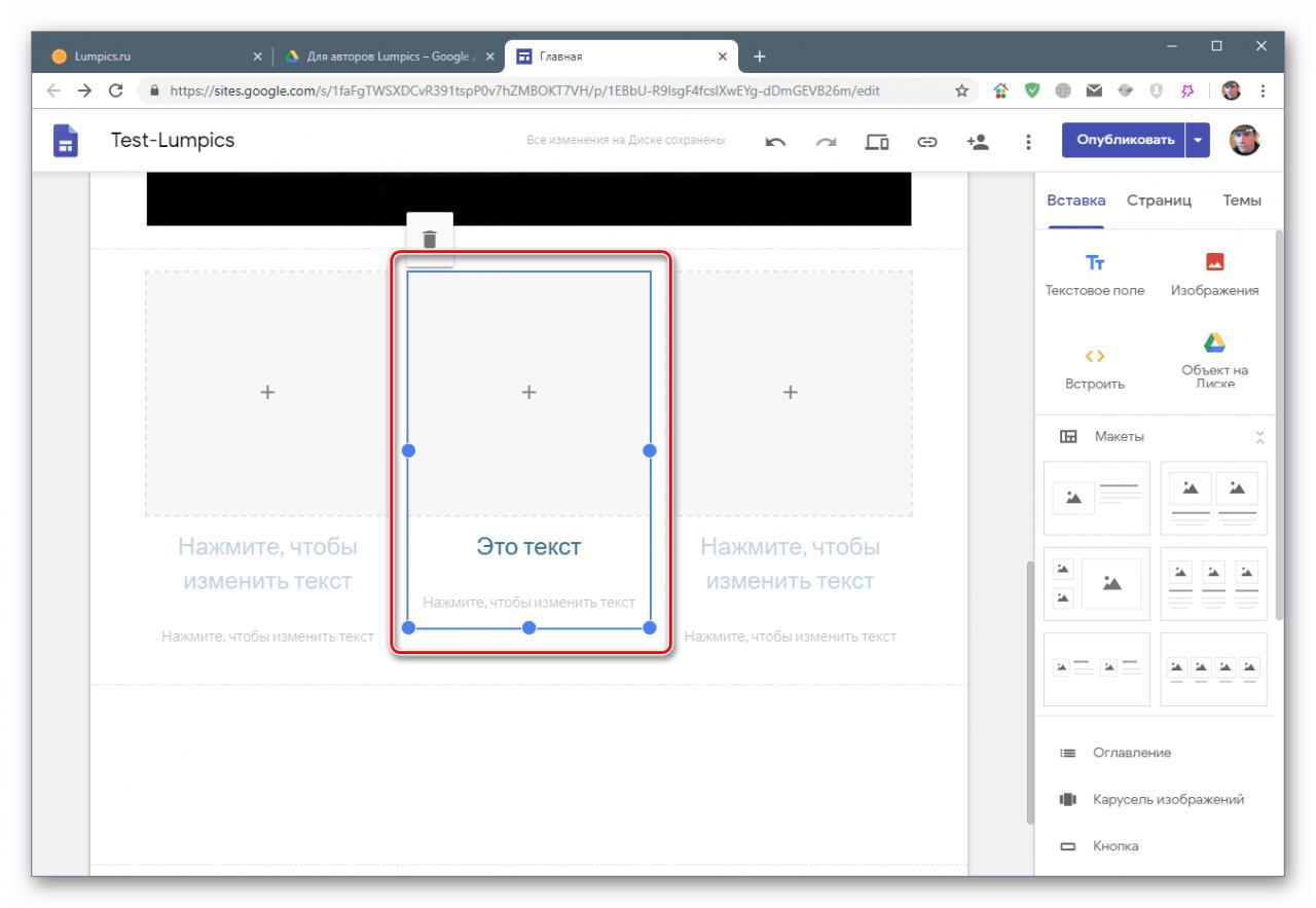 Инструкция создания сайта на гугл как сделать интернет магазин бесплатно