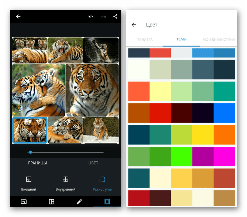 Изменений границ в Photoshop Express на Android