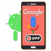 Как отключить голосовой поиск Гугл на Андроиде