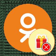 Как отменить отправление подарка в Одноклассниках