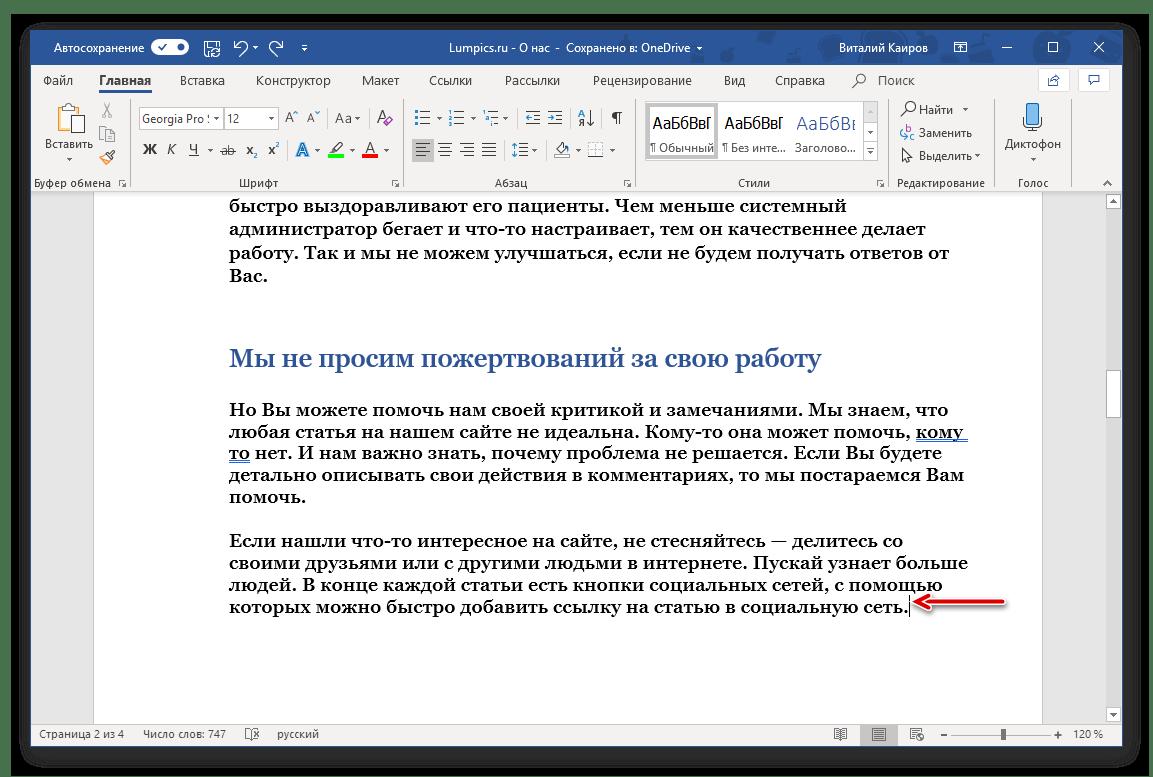 Место для установки курсора и начала выделения страницы документа в программе Microsoft Word