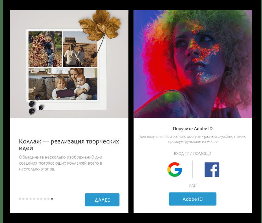 Начало работы в Photoshop Express на Android