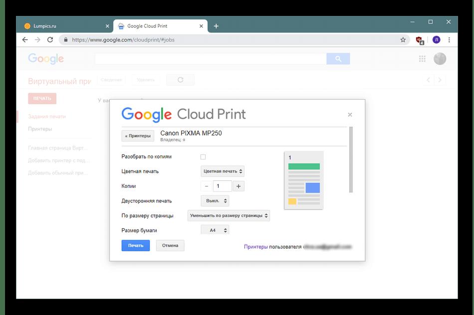 Настройка печати при создании задания на сайте Google Виртуальный принтер