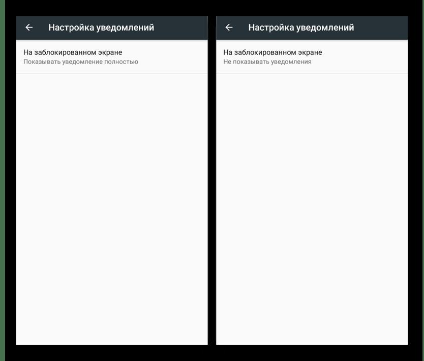 Настройка уведомлений в Настройках на Android