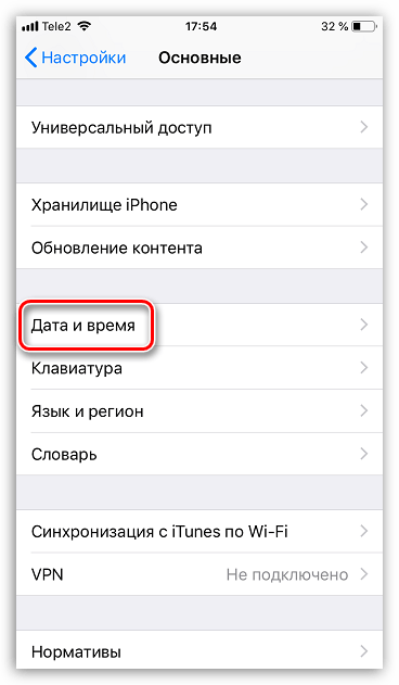 Настройки даты и времени на iPhone