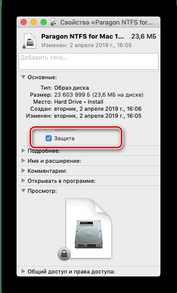 Настройки защиты файла macOS для удаления таких данных