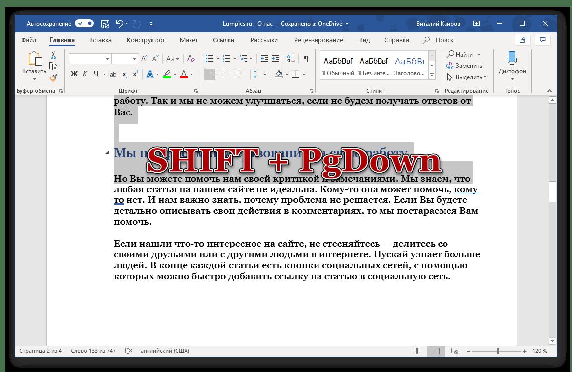 Нажатие клавиш для выделения страницы в документе в программе Microsoft Word