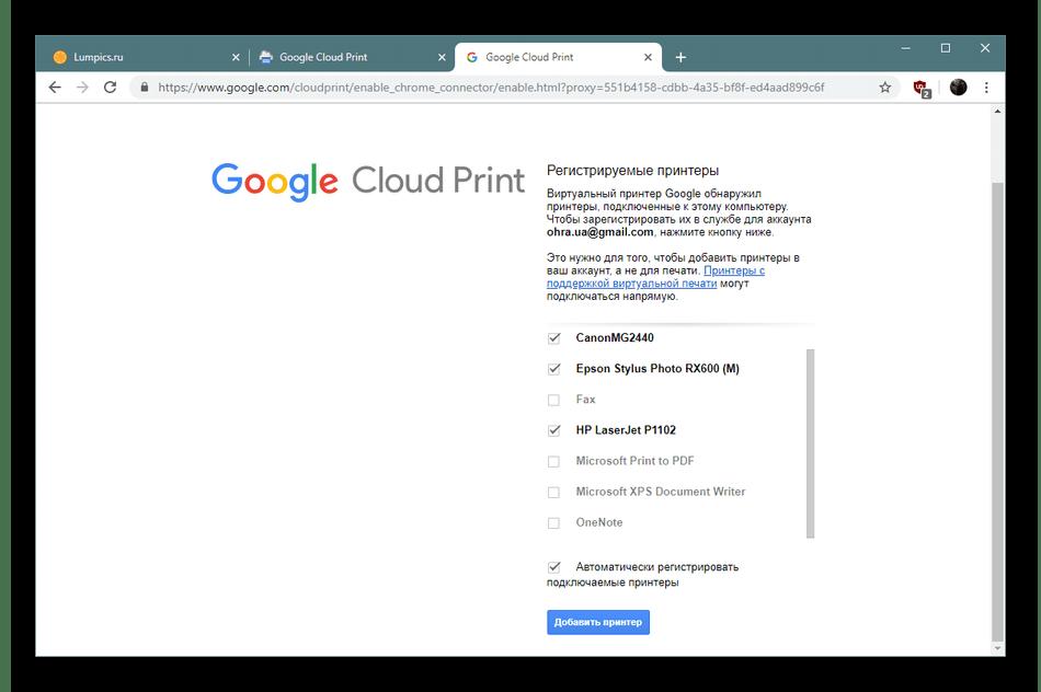 Окно добавления новых устройств в аккаунте сервиса Google Виртуальный принтер