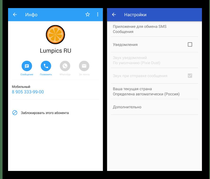 Отключение уведомлений о звонках и вызовах на Android