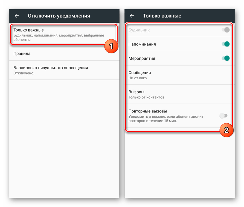 Отключение важных уведомлений в Настройках на Android