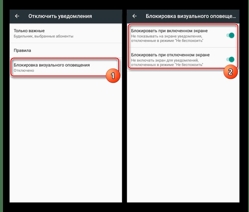 Отключение визуальных оповещений в Настройках на Android