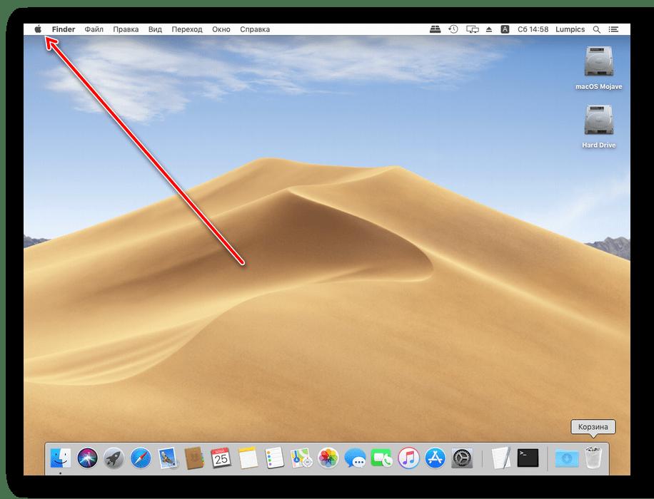 Открыть меню Apple для программной перезагрузки МакБука