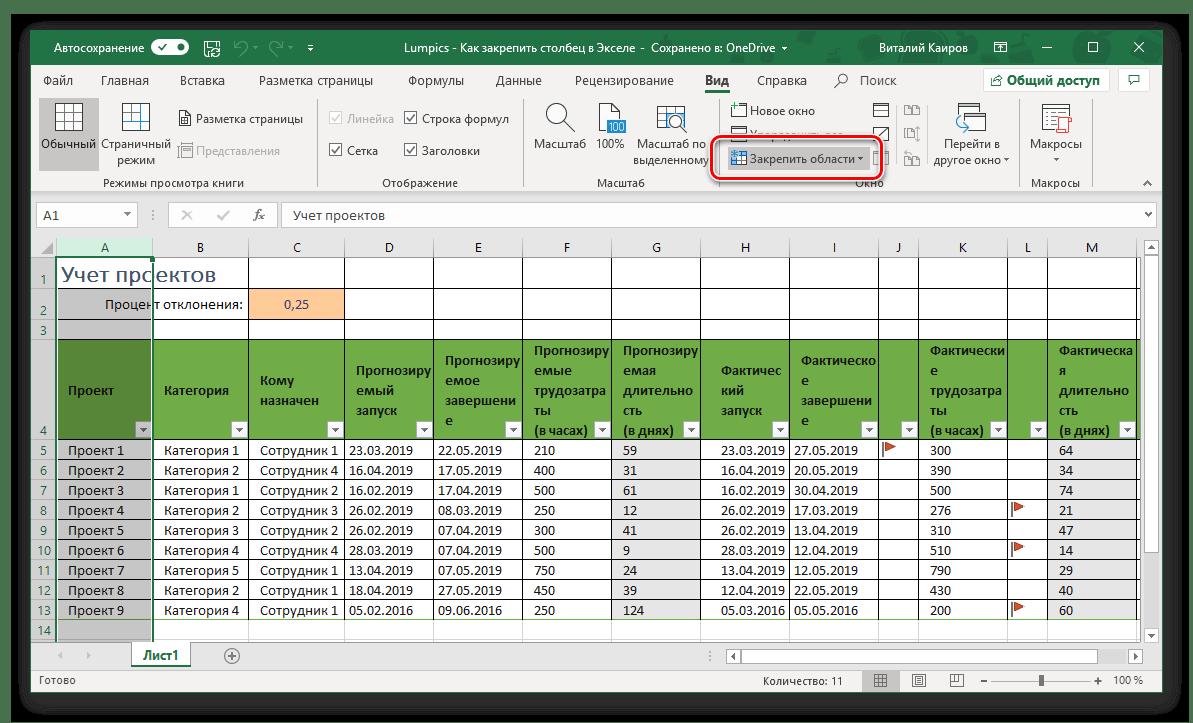 Открыть меню кнопки Закрепить области в таблице Microsoft Excel