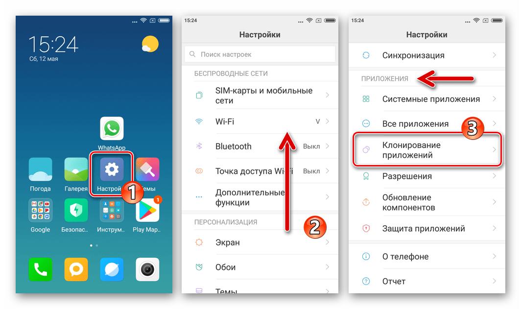 Переход к Клонированию приложений в Настройках на Android