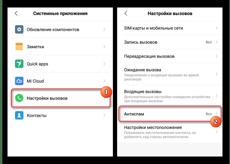 Переход к Настройкам вызовов в Настройках на Android