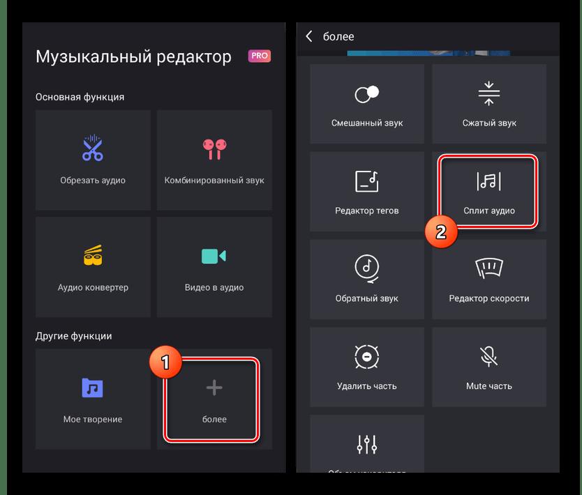 Переход к Сплит аудио в Музыкальном редакторе на Android