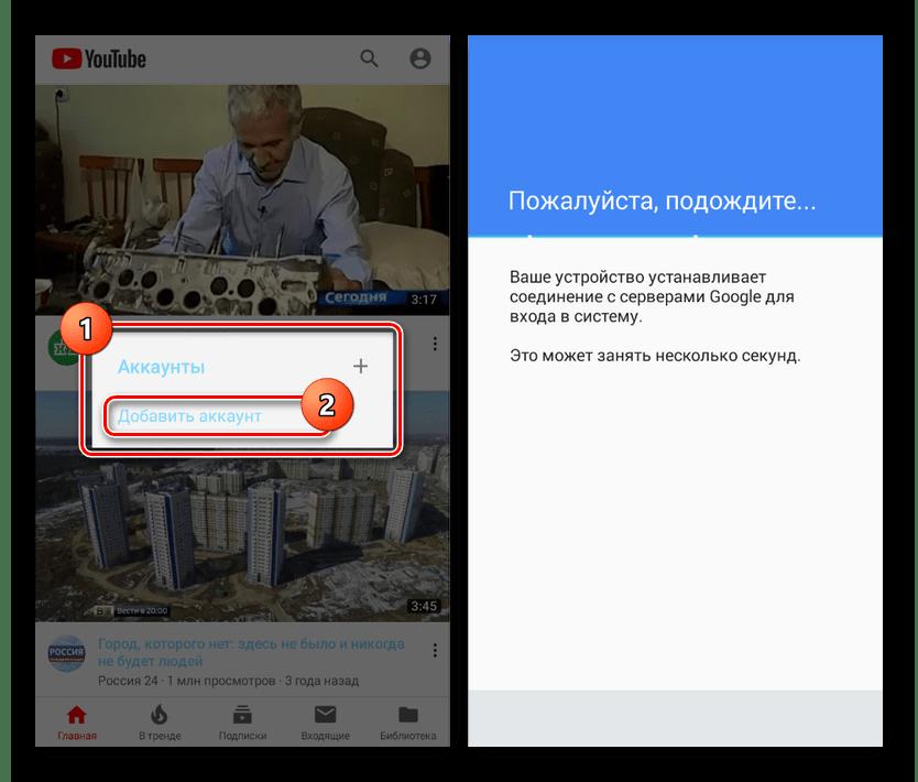 Переход к авторизации в YouTube Vanced на Android