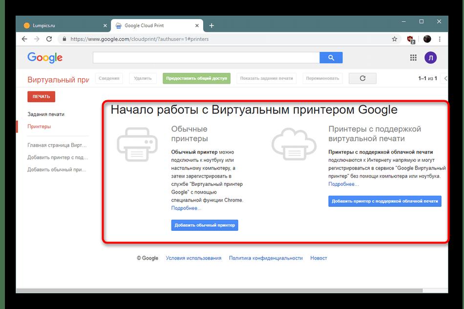 Переход к добавлению новых устройств в сервисе Google Виртуальный принтер