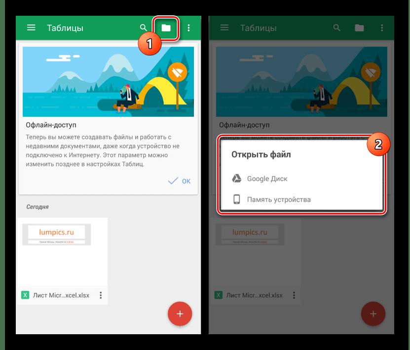 Переход к открытию XLSX в Google Таблицах на Android