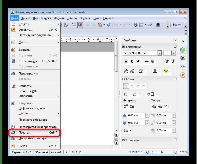 Переход к печати документа в программе текстовом редакторе