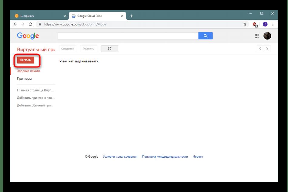 Переход к созданию нового задания печати на сайте Google Виртуальный принтер
