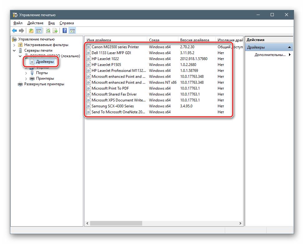 Переход к списку установленных драйверов для принтеров в оснаcтке Управление печатью в Windows 10