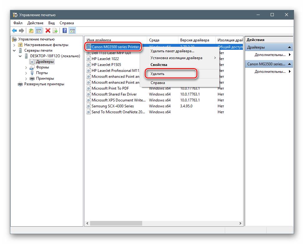 Переход к удалению пакета драйверов в оснаcтке Управление печатью в Windows 10