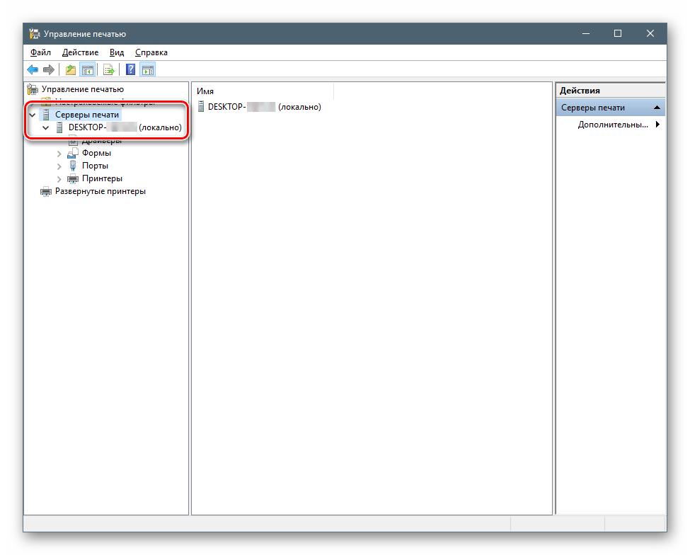 Переход к управлению локальными серверами печати в Windows 10