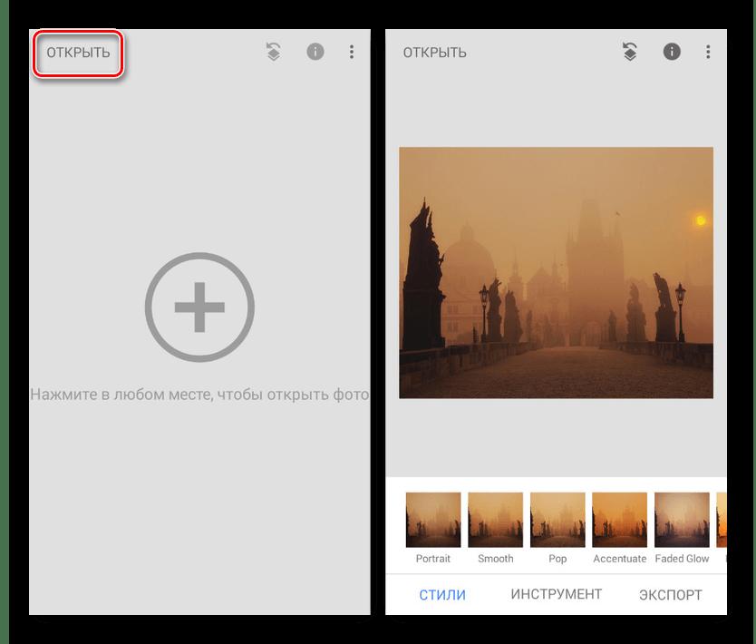 Переход к выбору изображения в Snapseed на Android