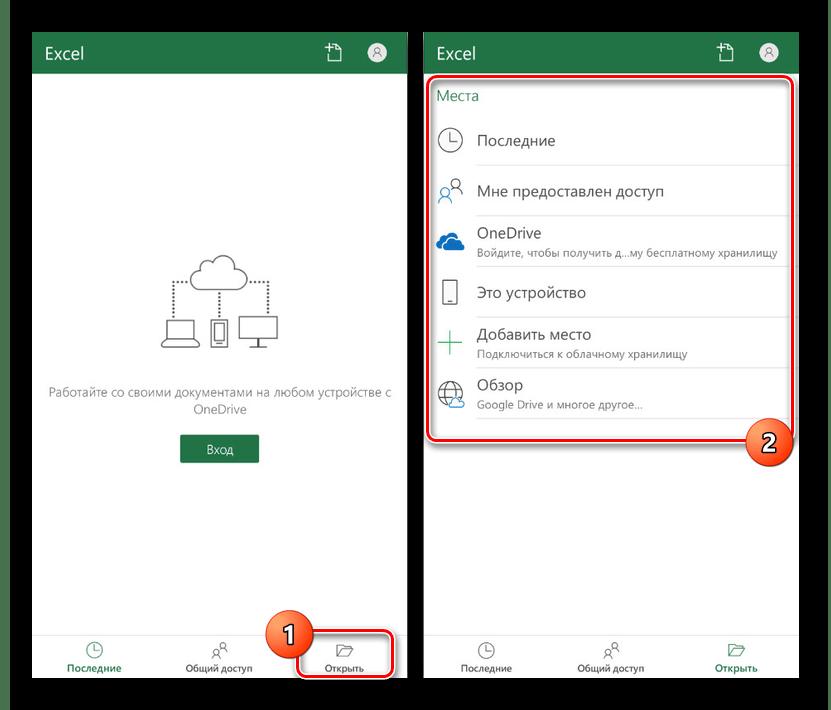 Переход на вкладку Открыть в MS Excel на Android