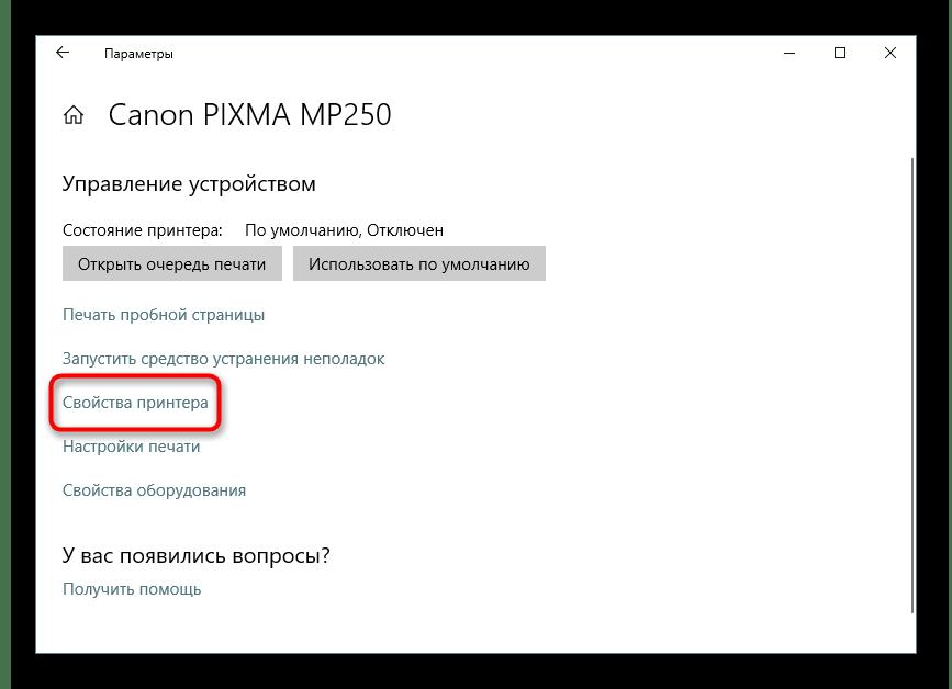 Переход в меню Свойства принтера через параметры в Windows 10