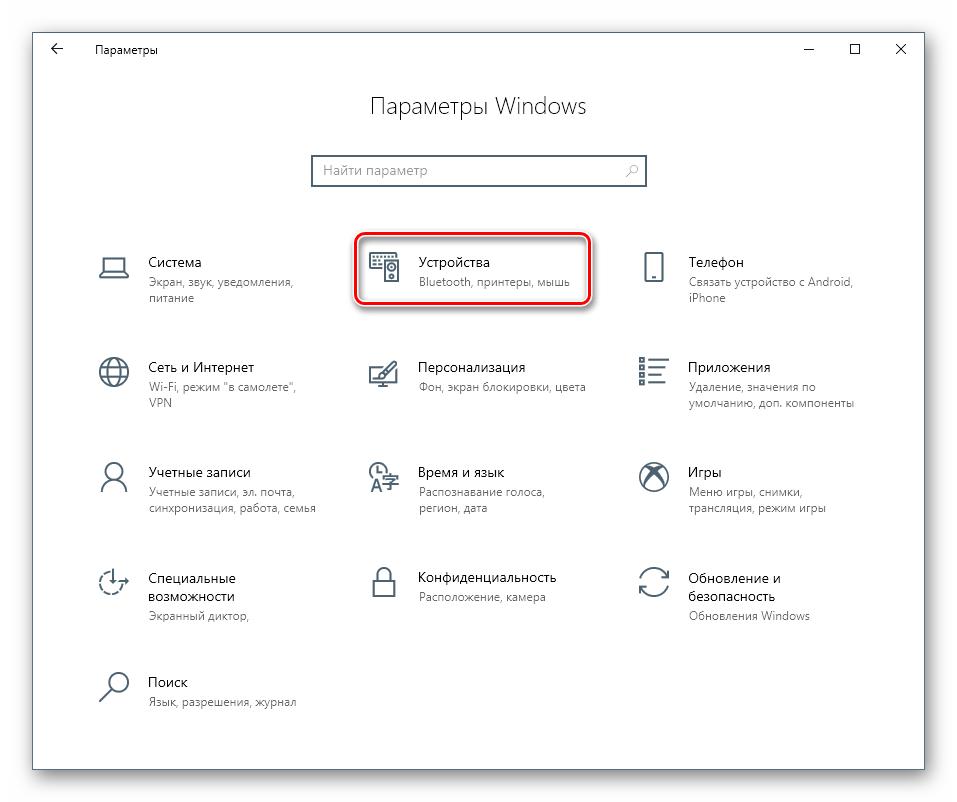 Переход в раздел управления устройствами в системных параметрах Windows 10