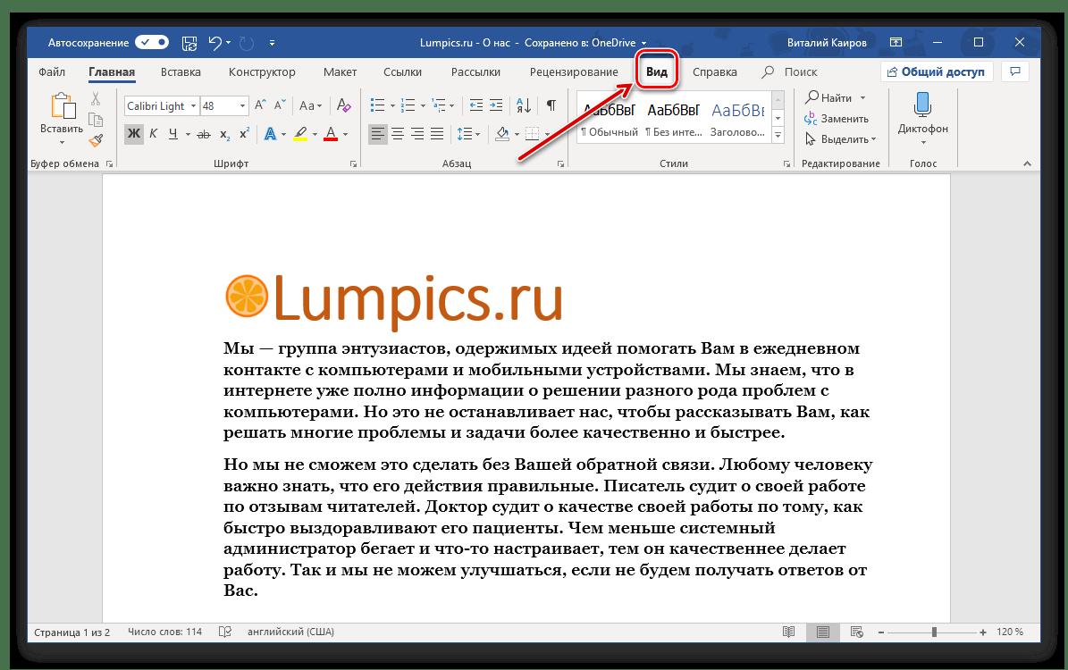 Переход во вкладку Вид для включения линейки в программе Microsoft Word
