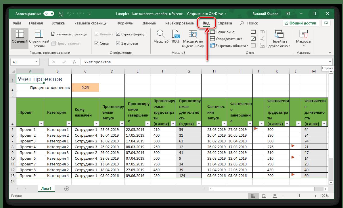 Переход во вкладку Вид для заккрепления столбца в таблице Microsoft Excel