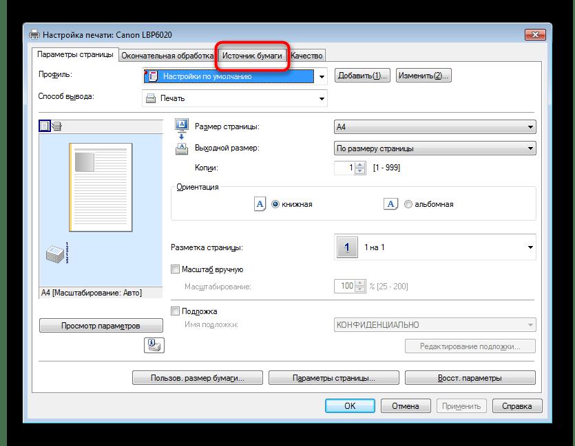 Переход во вкладку источник бумаги в настройках принтера Windows 7