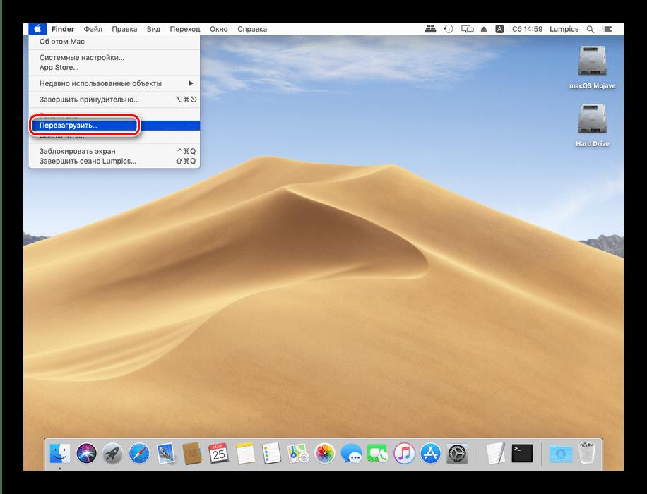 Перезагрузить МакБук программно через меню Apple