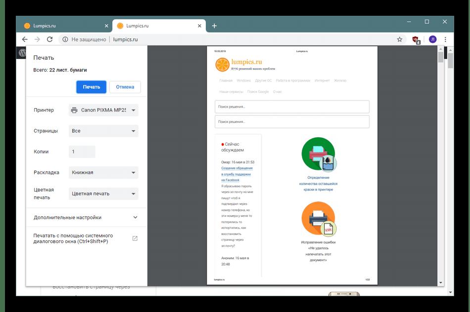 Поддержка Google Виртуальный принтер различными приложениями