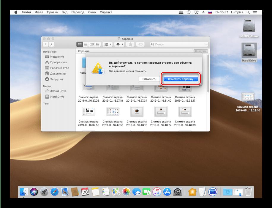 Подтвердить очистку корзины для окончательного удаления файлов на macOS
