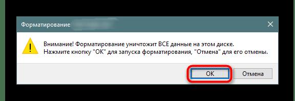 Подтверждение форматирования флешки в Windows