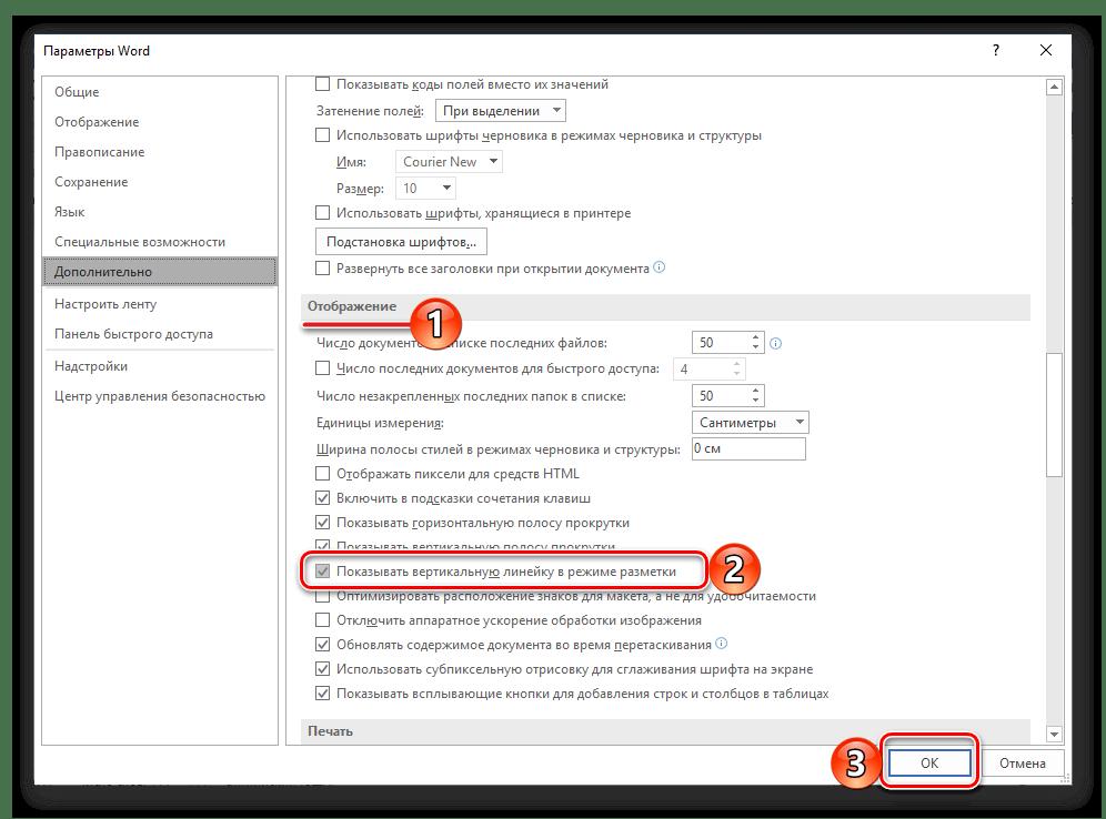 Показывать вертикальную линейку в режиме разметки в программе Microsoft Word