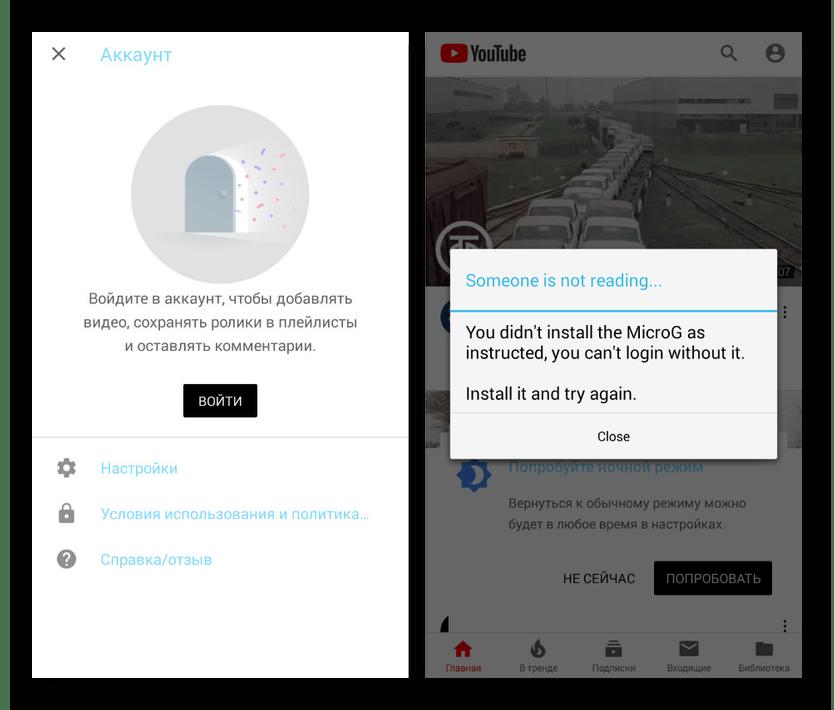 Попытка авторизации в YouTube Vanced на Android