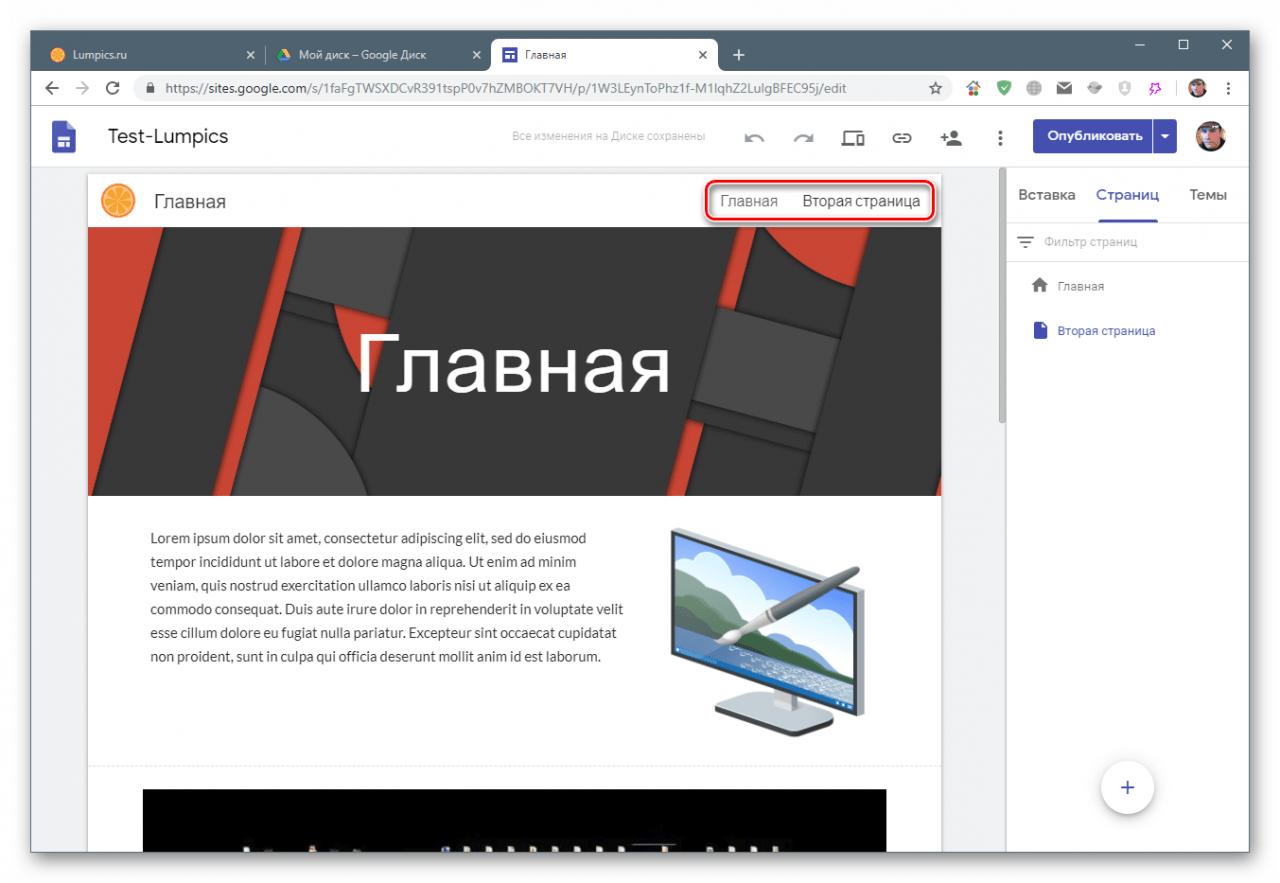 Создание сайта в sites google com вертикаль москва строительная компания официальный сайт