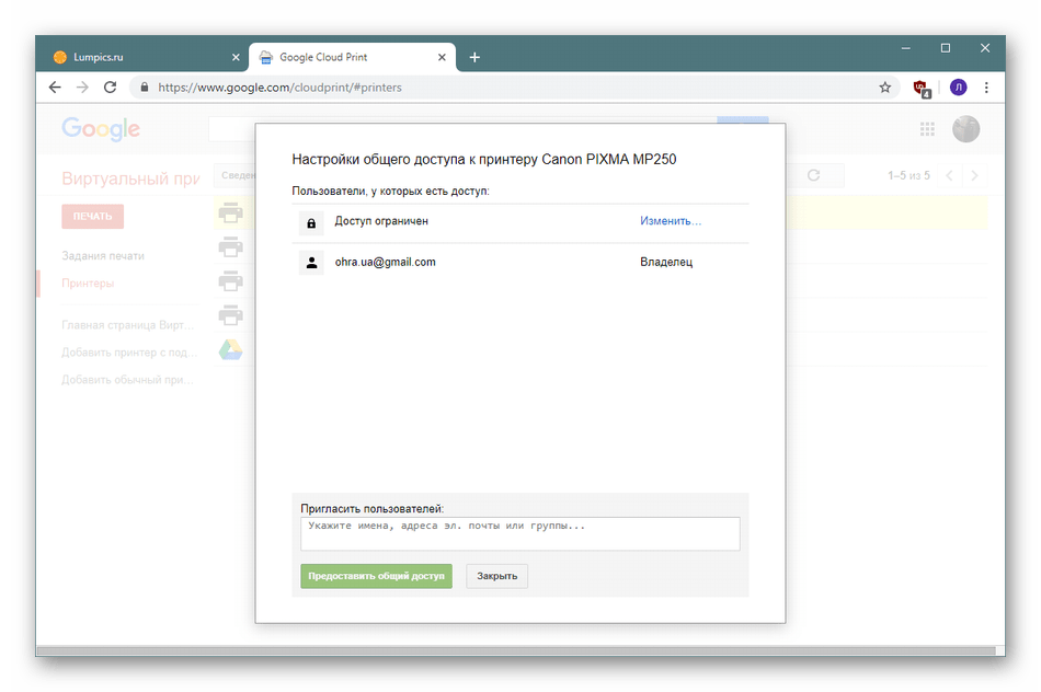 Предоставление общего доступа к выбранным устройствам на сайте Google Виртуальный принтер