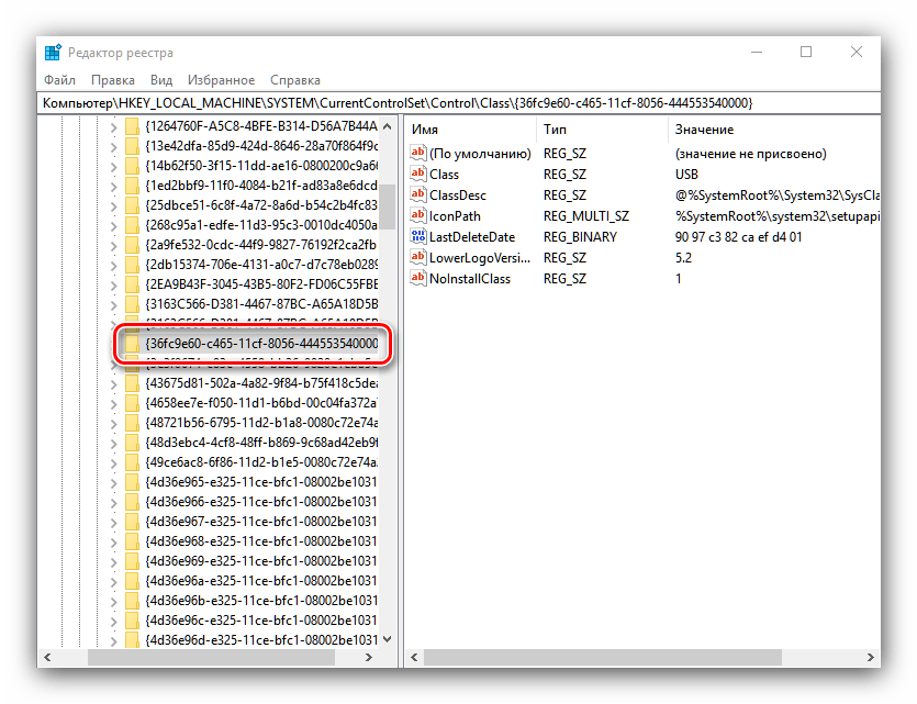 Пример каталога в реестре для устранения ошибки драйверов с кодом 39