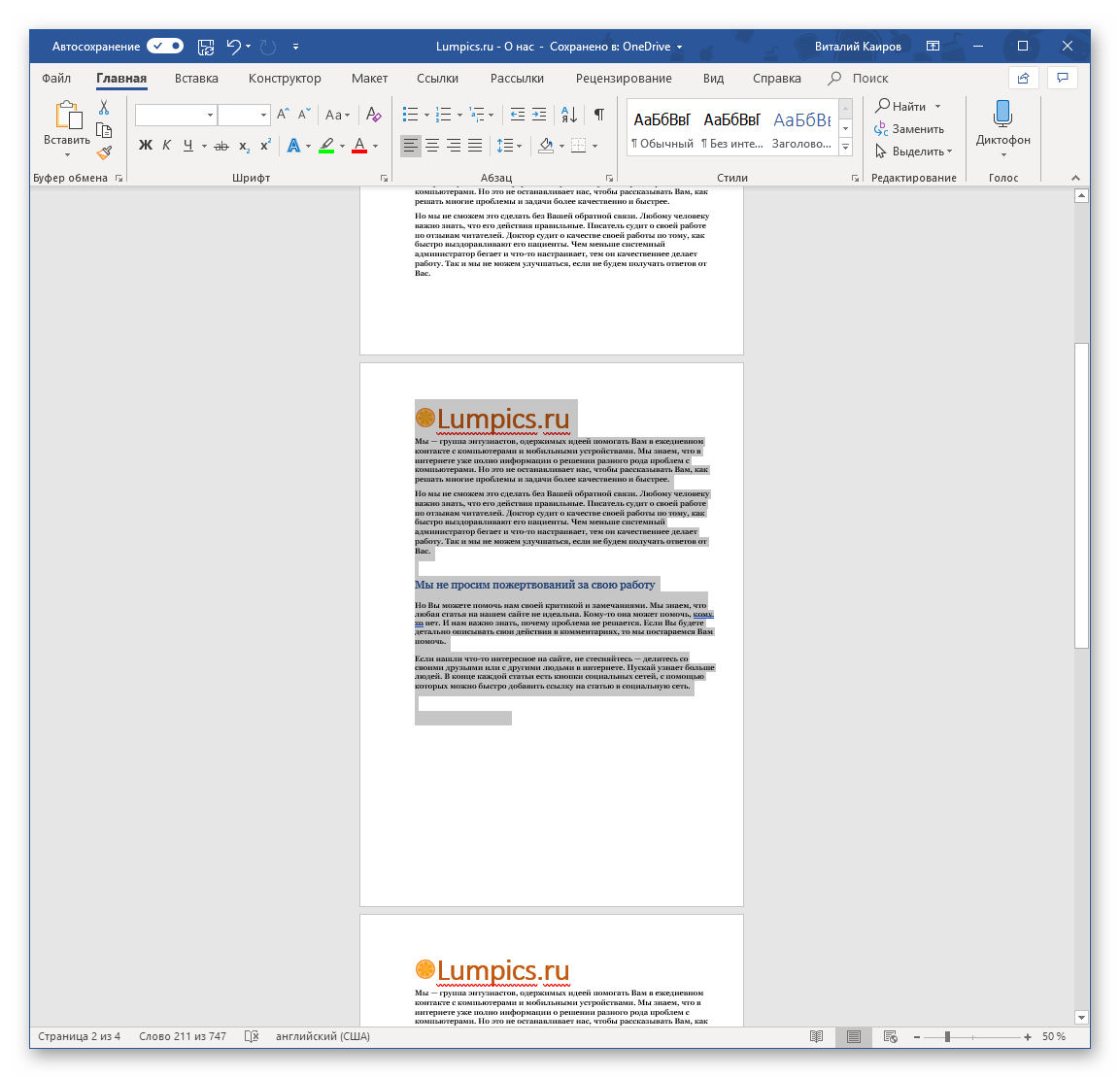Пример выделения одной страницы документа в программе Microsoft Word