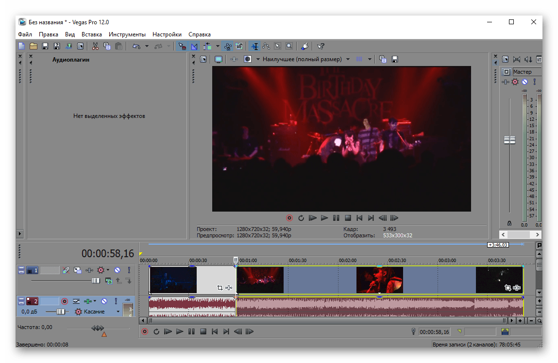 Процесс нарезки видео в Sony Vegas